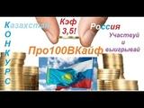 Казахстан - Россия. Моя ставка с кэфом 3,5!!! + КОНКУРС.
