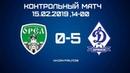 15.02.2019 ФК Орел 0-5 ФК Динамо Брянск, обзор матча