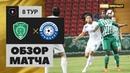 22.09.2018 Ахмат - Оренбург - 1:1. Обзор матча
