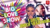 Luxor feat. Люся Чеботина - No cry Big Love Show 2019