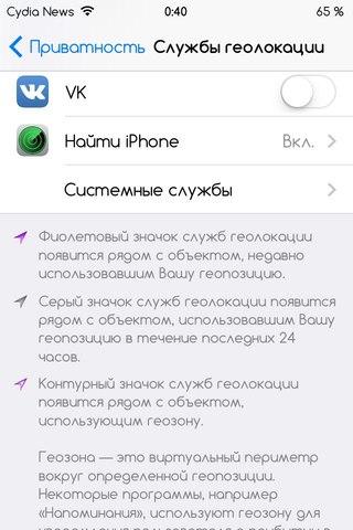 Как узнать, где побывал ваш iPhone?