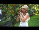 Ольга Стельмах — «В этом мире я только прохожий…».mp4