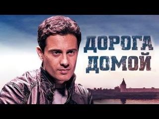 Дорога домой / Геракл (2014) Анонс сериала