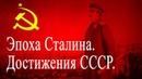 Эпоха Сталина.Достижения СССР.
