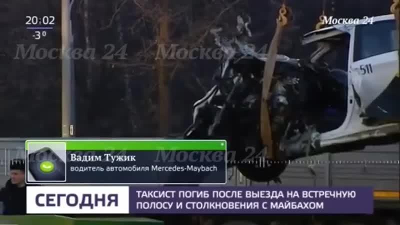 Таксист погиб после выезда на встречную полосу и столкновения с Maybach - Москва24