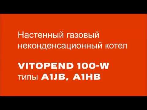 Настенные газовые котлы Viessmann Vitopend 100 W A1HB A1JB в КЛИМАТ-ГРУПП.РФ
