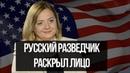 Лично знаком Елена Вавилова – Разведчик-нелегал о жизни за границей, предательстве, аресте