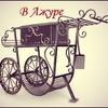 """Кузница """"В Ажуре""""- художественная ковка Глубокое"""