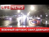 Наезд военного автобуса на девушку в центре Москвы попал на видео