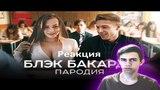 ЧОТКИЙ ПАЦА-БЛЕК БАКАРДИ (ПАРОДИЯ)-РЕАКЦИЯ