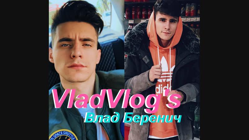 VladVlog's/Влад Беренич(Vberberyy)-Нарезки Из ВидеоВсем Привет Берсы♥