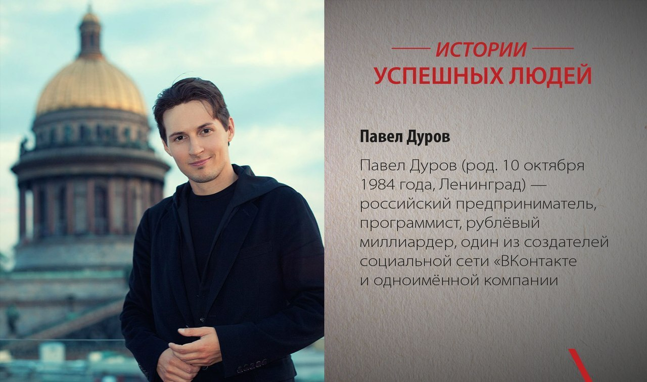 История успеха русских