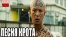 ПЕСНЯ КРОТА. ТАЙНЫЙ АГЕНТ РЕЙДЖИ / MOGURA NO UTA: SENNUU SOSAKAN REIJI [2014].ТОП-100. Трейлер