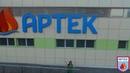 Добро пожаловать в Артек!