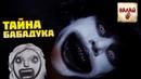 Тайна Бабадука: МонстОбзор фильма ужасов «Бабадук»