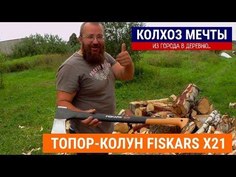 Топор колун Fiskars X21 Фискарс X21 Overview of the axe of the cleaver Fiskars X21
