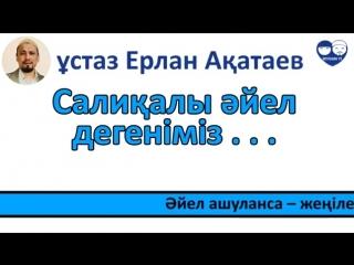 УАҒЫЗ - САЛИҚАЛЫ ӘЙЕЛ ДЕГЕНІМІЗ - ұстаз Ерлан Ақатаев.mp4