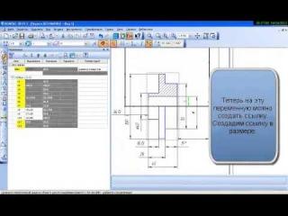 Пример создания параметрического полу разреза в Компас-3D по модели.