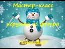 Снеговик из фетра Мастер класс новогодняя игрушка
