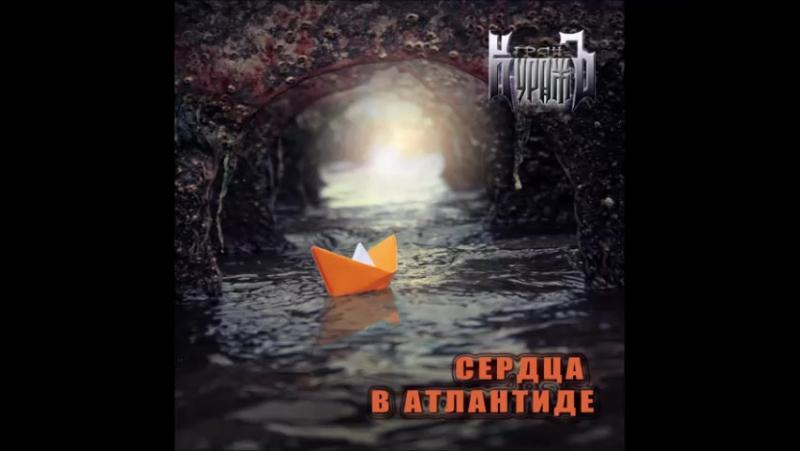 Гран-КуражЪ -   Сердца в Атлантиде   Audio