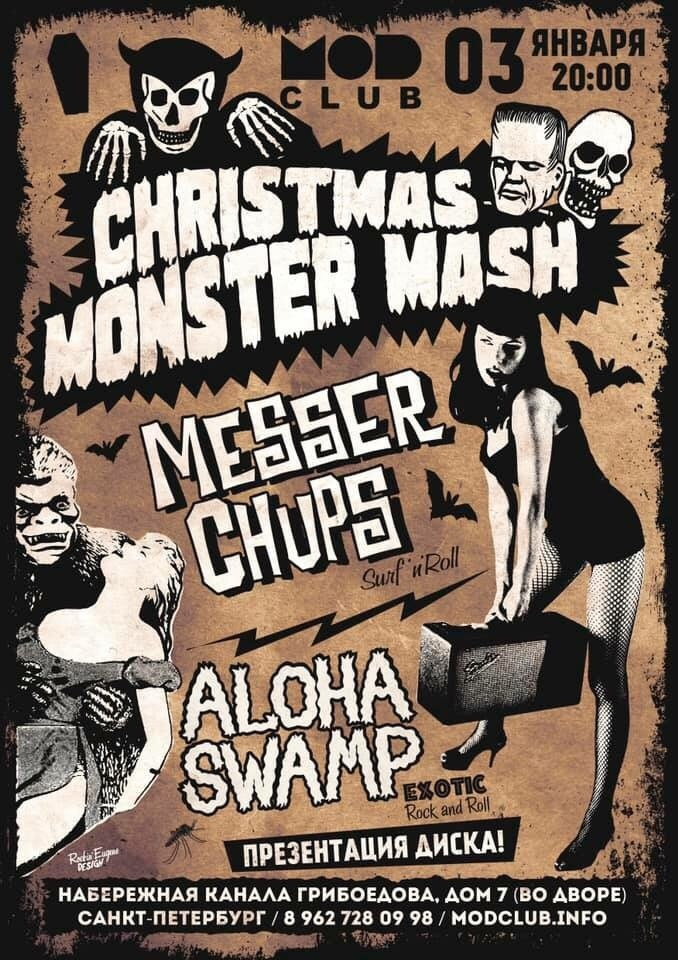 03.01 Messer Chups и Aloha Swamp в клубе MOD!!!
