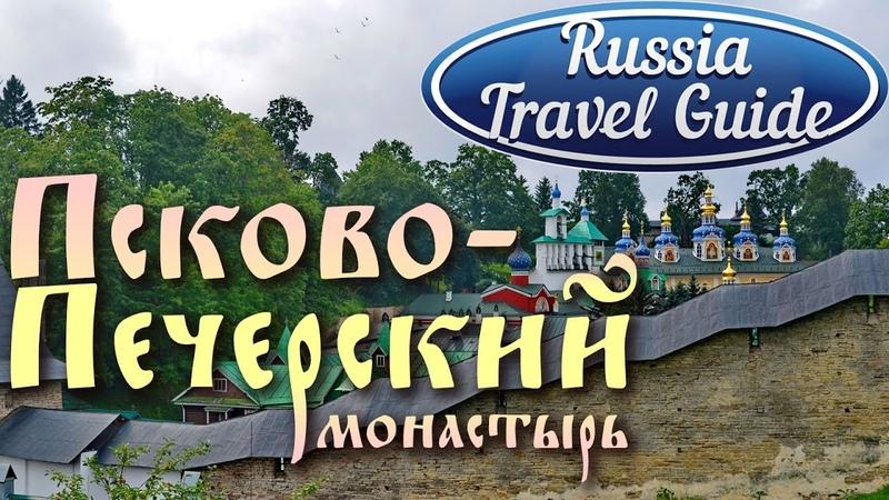 ПСКОВО-ПЕЧЕРСКИЙ монастырь Russia Travel Guide