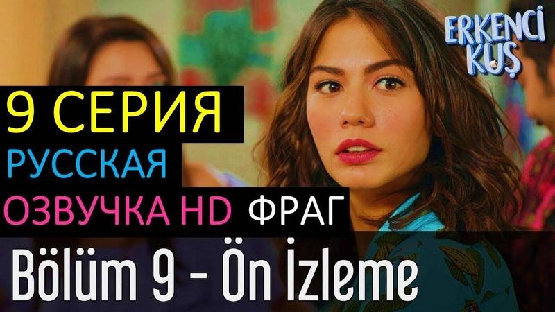 Ранняя пташка 9 СЕРИЯ русская озвучка HD качество смотреть сериал