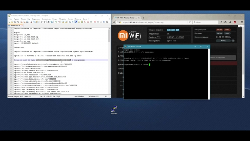 Coffee Cup Блокировка Телеметрии Windows Прошивка от Padavan'a ASUS XRMWRT
