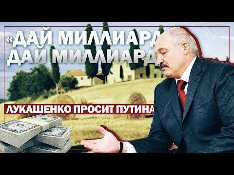 «Дай миллиард, дай миллиард!» - Лукашенко просит Путина (Руслан Осташко)