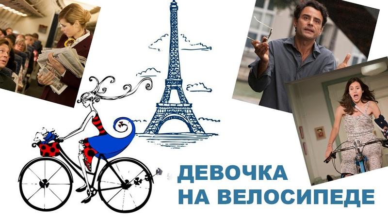 Девочка на велосипеде / Girl on a Bicycle (2013) Комедийная мелодрама
