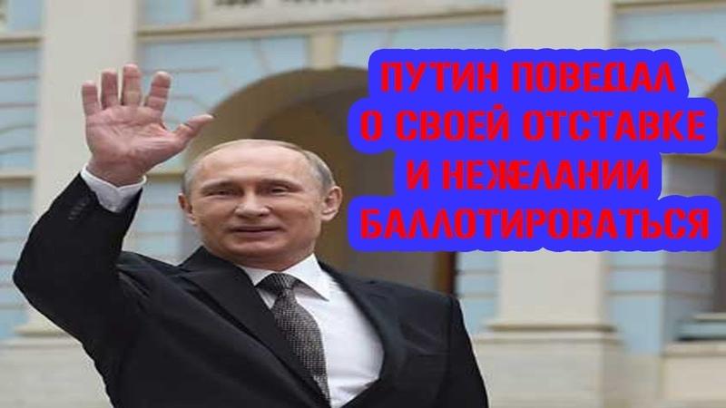 Путин поведал о своей отставке и нежелании баллотироваться