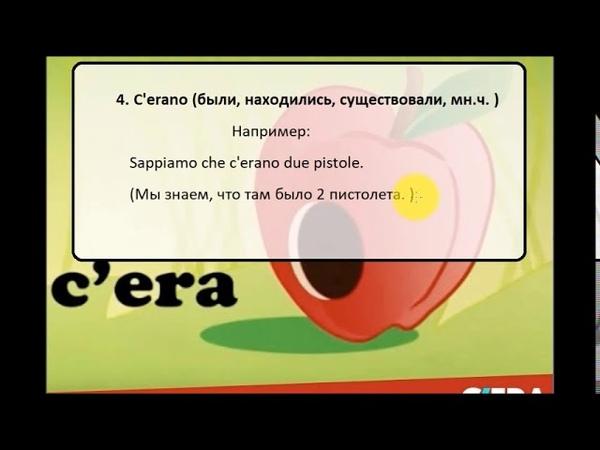 Урок № 19.Речевые обороты c'è, сi sono, с'era, с'erano в итальянском языке