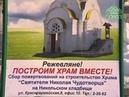 Торжество Иоанно-Предтеченского храма в городе Реж