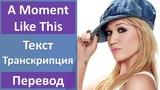 Kelly Clarkson - A Moment Like This - текст, перевод, транскрипция