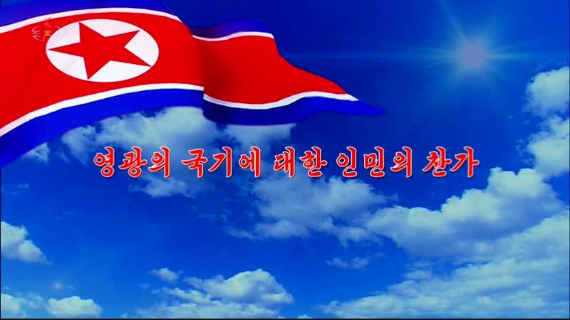 영광의 국기에 대한 인민의 찬가 -가요《우리의 국기》-