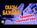 🦎🎿🎄 Сказы Бажова в Ледовом городке Фестиваль ледовой скульптуры