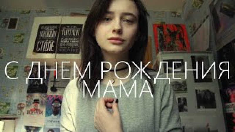 Полина Гагарина - Колыбельная | С днем рождения, Мама❤ (cover by Valery Yaskevich)