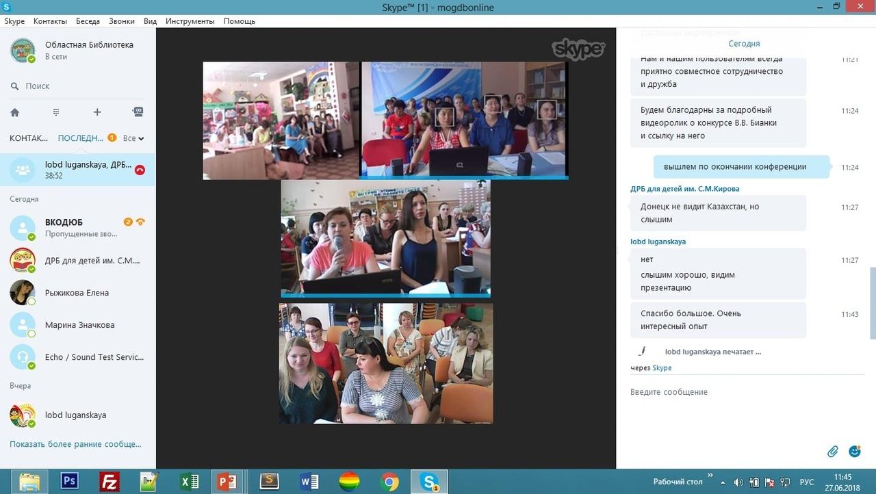 международный веб-семинар, донецкая республиканская библиотека для детей, московская областная государственная детская библиотека, новые вызовы в библиотечной проектной деятельности