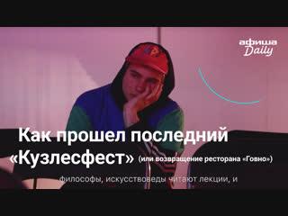 В Москве на один день открылся ресторан «Говно». Вот как это было