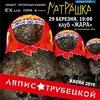 Ляпис Трубецкой |29.03.14 |Харьков| Жара