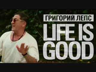 Григорий Лепс - Life Is Good | #vqmusic