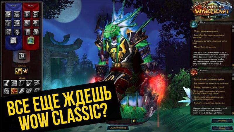 🔥WoW Sirus Онлайн 5000, Новые расы, HD модели, дополнения | World of Warcraft 3.3.5