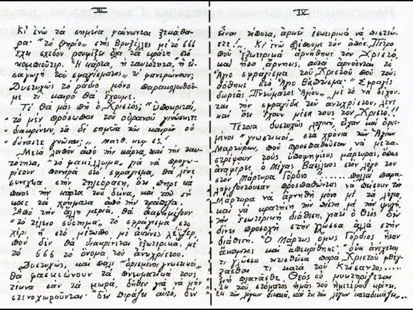 Знамения времен 666. Слово в защиту прп. Паисия Святогорца.