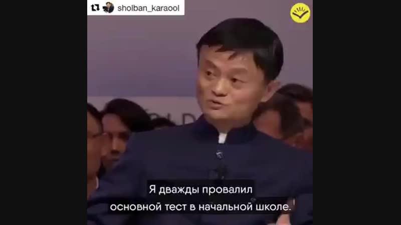 Основатель Alibaba Джек Ма- «Гарвард отверг меня 10 раз» (6 sec)