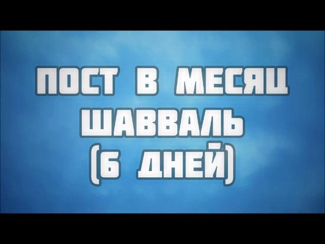 Пост в месяц шавваль 6 дней Абу Яхья Крымский