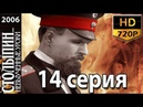 Столыпин... Невыученные уроки (14 серия из 14) Исторический сериал, драма 2006