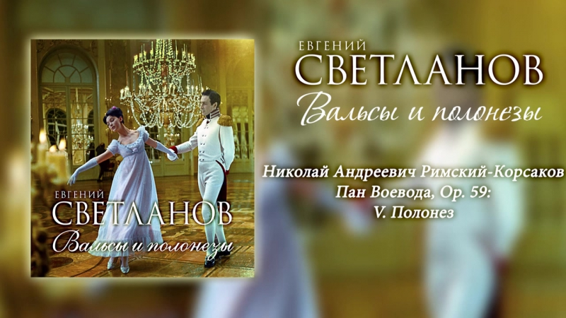 Николай Андреевич Римский-Корсаков - Пан Воевода - Полонез