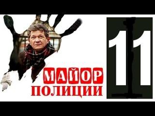 Майор полиции 11 серия (2013) Детектив фильм сериал