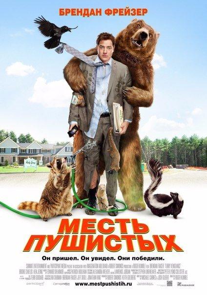 Mecть пушиcтых (2010)