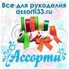 """""""Ассорти"""" товары для рукоделия"""